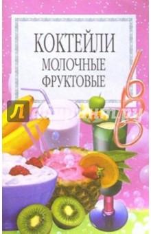 Коктейли молочные, фруктовые
