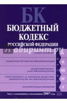Бюджетный кодекс Российской Федерации: Текст с изменениями и дополнениями 2007 года