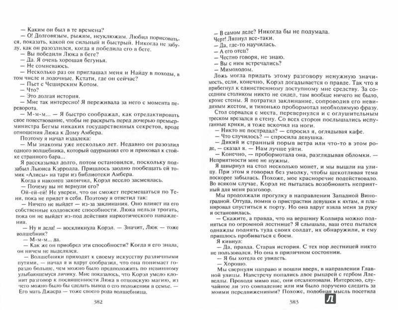 Иллюстрация 1 из 17 для Хроники Амбера. Том 2 - Роджер Желязны | Лабиринт - книги. Источник: Лабиринт