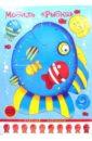 Мобиль: Рыбка
