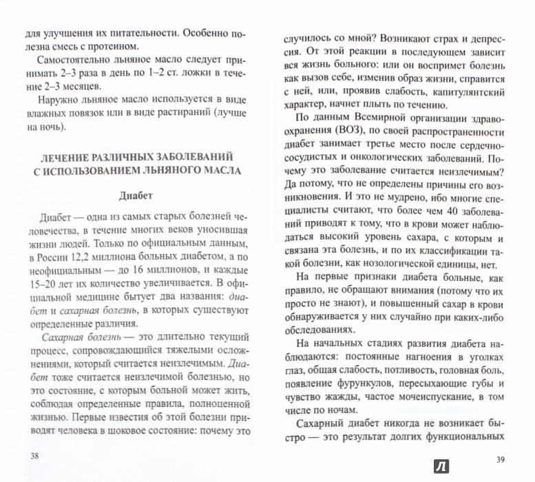 Иллюстрация 1 из 17 для Льняное масло. Мифы и реальность - Иван Неумывакин | Лабиринт - книги. Источник: Лабиринт