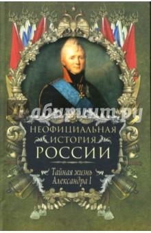 Балязин Вольдемар Николаевич Неофициальная история России: Тайная жизнь Александра I