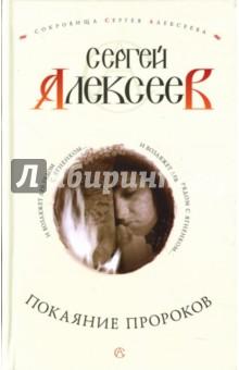Алексеев Сергей Трофимович Покаяние пророков