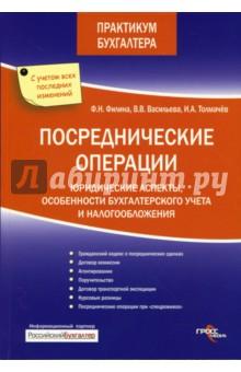 Филина Фаина Николаевна Посреднические операции: Юридические аспекты, особенности бухгалтерского учета и налогообложения