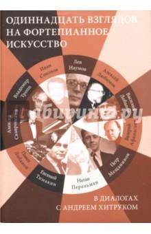 Хитрук Андрей Одиннадцать взглядов на фортепианное искусство