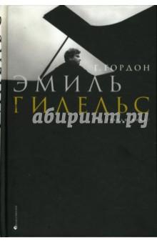 Гордон Григорий Эмиль Гилельс. За гранью мифа