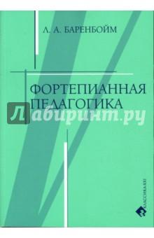Баренбойм Лев Фортепианная педагогика