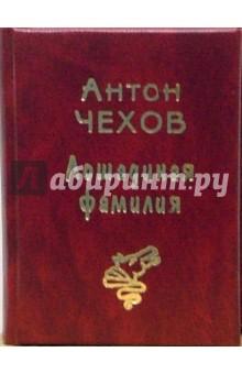 Чехов Антон Павлович Лошадиная фамилия