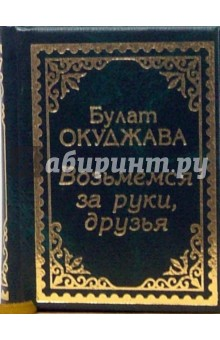 Окуджава Булат Шалвович Возьмемся за руки, друзья. Стихи и песни