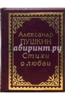Пушкин Александр Сергеевич Стихи о любви