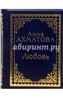 Ахматова Анна Андреевна Любовь