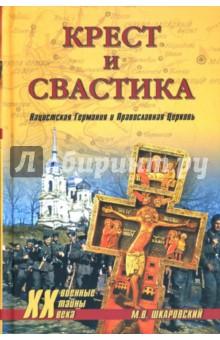 Шкаровский Михаил Витальевич Крест и свастика: Нацистская Германия и Православная церковь