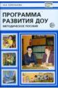 Корепанова Марина Васильевна Программа развития ДОУ: Методические рекомендации