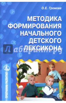 Громова Ольга Евгеньевна Методика формирования начального детского лексикона