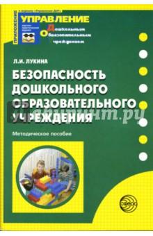 Безопасность дошкольного образовательного учреждения: Методическое пособие