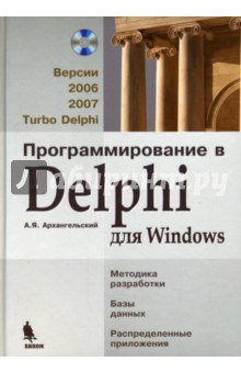 Программирование в Delphi для Windows: Версии 2006, 2007, Turbo Delphi (+СD)Операционные системы и утилиты для ПК<br>Книга содержит методические и справочные материалы по версиям системы визуального объектно-ориентированного программирования Delphi: 2005, 2006 и Turbo Delphi. Дается методика построения прикладных программ, реализующих текстовые и графические редакторы, мультипликацию и мультимедиа, работу с базами данных различных типов, включая Microsoft SQL сервер, разработку отчетов, распределенных приложений, клиентов и серверов. Рассмотрены такие технологии доступа к данным, как BDE, ADO. InterBase Express, dbExprcss, компоненты-серверы COM, технологии распределенных приложений: COM, MIDAS. Справочная часть книги содержит материалы по языку Delphi, функциям Delphi и API Windows, компонентам и классам Delphi, их свойствам, методам и событиям.<br> Книга рассчитана как на начинающих, владеющих только основами какого-нибудь языка программирования, так и на опытных разработчиков.<br>