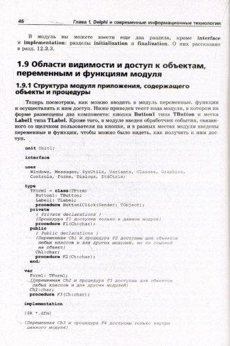 Иллюстрация 1 из 36 для Программирование в Delphi для Windows: Версии 2006, 2007, Turbo Delphi (+СD) - Алексей Архангельский | Лабиринт - книги. Источник: Лабиринт