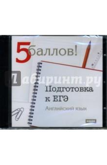 Обложка книги Подготовка к ЕГЭ: Английский язык (CD-ROM)