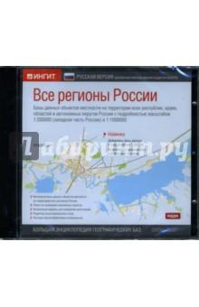Все регионы России: Русская версия (CD-ROM)