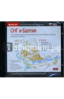 СНГ и Балтия: Русская и английская версии