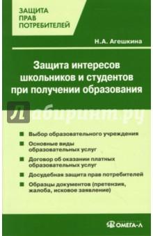 Агешкина Наталья Защита интересов школьников и студентов при получении образования