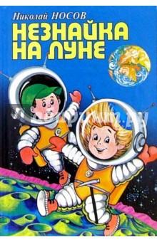 Носов Николай Николаевич Незнайка на Луне