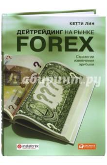 Стратегии на валютном рынке