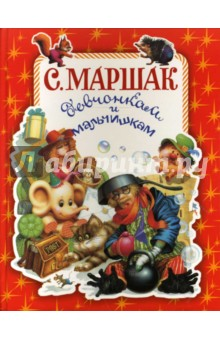 Маршак Самуил Яковлевич Девчонкам и мальчишкам