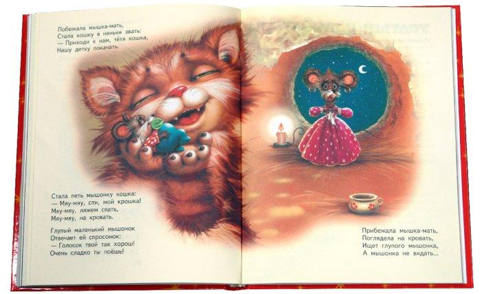 Иллюстрация 1 из 17 для Девчонкам и мальчишкам - Самуил Маршак | Лабиринт - книги. Источник: Лабиринт