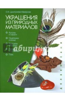Украшения из природных материалов