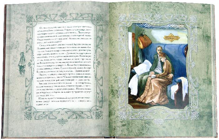 Иллюстрация 1 из 76 для Цветы запоздалые - Антон Чехов | Лабиринт - книги. Источник: Лабиринт