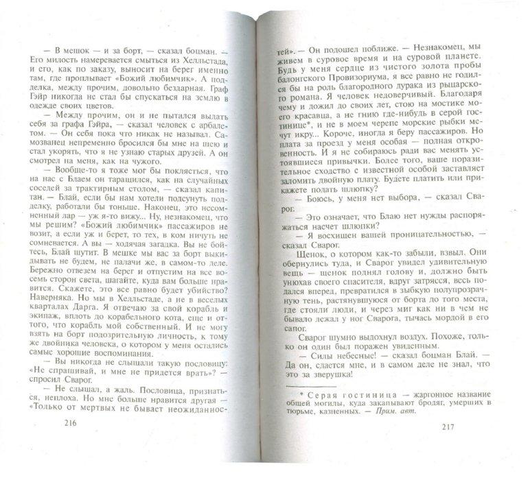Иллюстрация 1 из 3 для Сварог. Рыцарь из ниоткуда (мяг) - Александр Бушков   Лабиринт - книги. Источник: Лабиринт