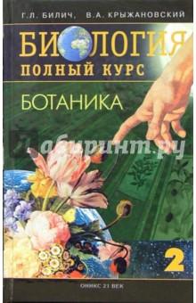 Биология. Полный курс. В 3-х томах. Том 2. Ботаника