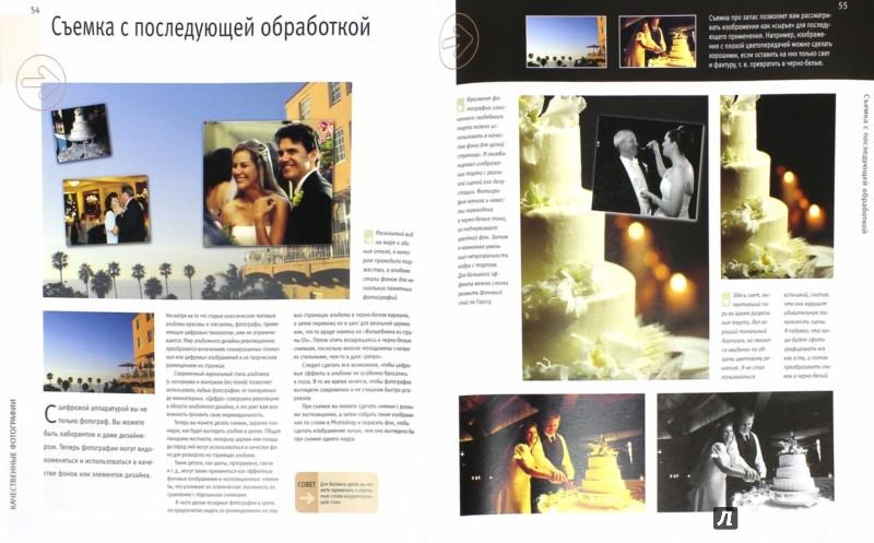 Иллюстрация 1 из 11 для Свадебная цифровая фотография - Пол Джироу | Лабиринт - книги. Источник: Лабиринт