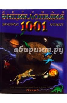 Окслейд Крис, Диксон Дугал, Джонстоун Адам Детская энциклопедия. 1001 вопрос и ответ