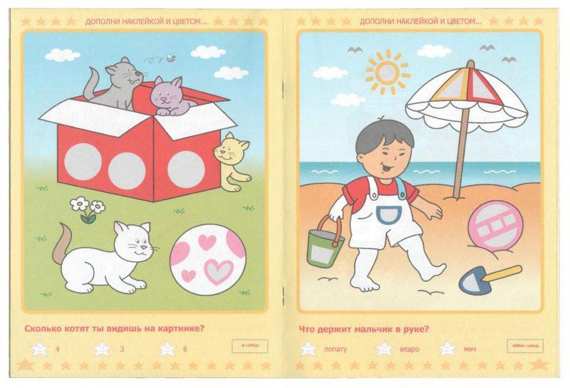 Иллюстрация 1 из 9 для Забавные наклейки: Ракета - Исачи Джорджия | Лабиринт - книги. Источник: Лабиринт