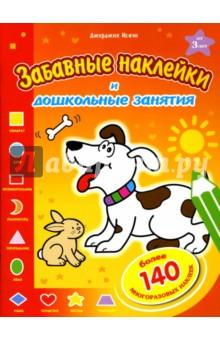 Забавные наклейки: Собачка