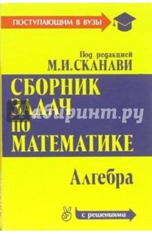 Сканави Марк Иванович Сборник задач по математике (с решениями): В 2-х книгах. Книга 1. Алгебра