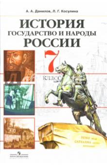 История России 7 Класс Данилов Косулина Pdf