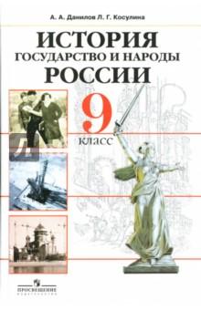 История. Государство и народы России: 9 класс: Учебник для общеобразовательных учреждений