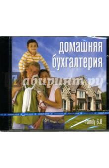 Домашняя бухгалтерия Family 6.0 (CDpc)