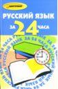 Русский язык за 24 часа