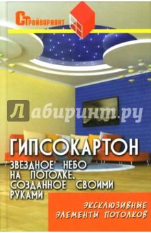 Гипсокартон: Звездное небо на потолке, созданное своими руками