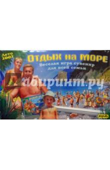 Настольная игра Отдых на море 2007