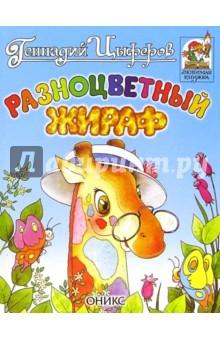 Цыферов Геннадий Михайлович Разноцветный жираф