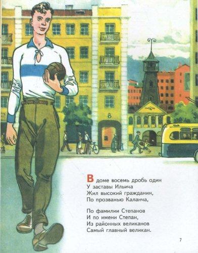 Иллюстрация 1 из 15 для Дядя Степа - Сергей Михалков | Лабиринт - книги. Источник: Лабиринт