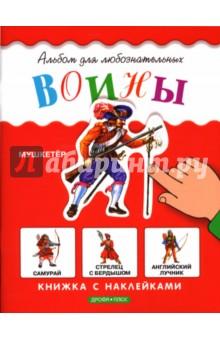 Воины: Книжка с наклейками
