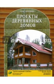 Проекты деревянных домов: Каталог