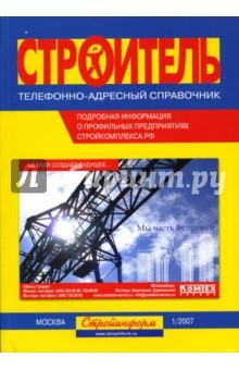 """""""Строитель"""": Телефонно-адресный справочник. 1/2007"""