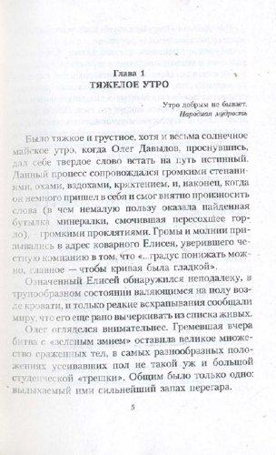 Иллюстрация 1 из 4 для Дорога в маги - Алексей Глушановский | Лабиринт - книги. Источник: Лабиринт